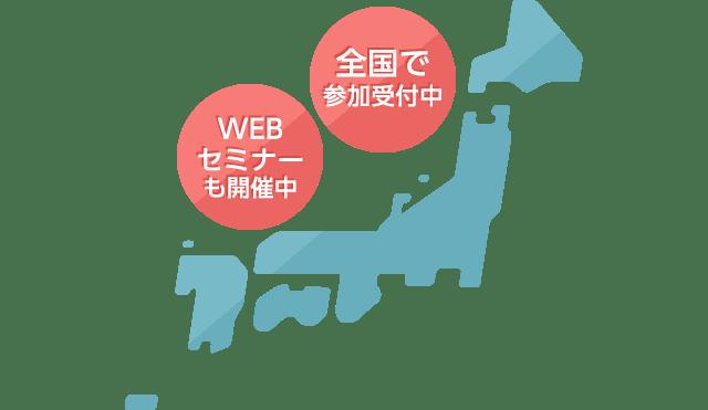 全国で参加受付中、WEBセミナーも開催中