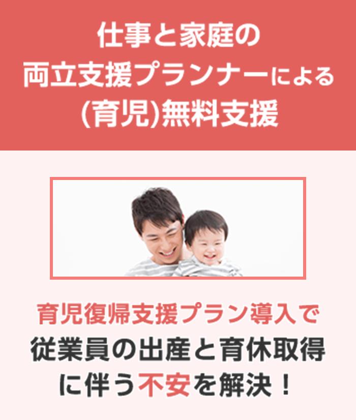 仕事と家庭の両立支援プランナーによる(育児)無料支援
