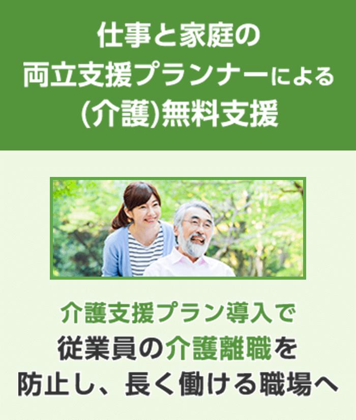 仕事と家庭の両立支援プランナーによる(介護)無料支援